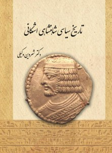 Ashkani