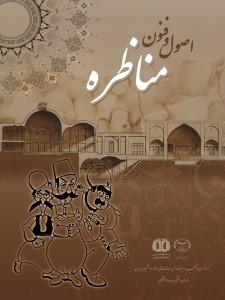 final-book2-1