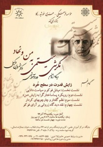 Zayesh Kherad Dar Sathe Khord